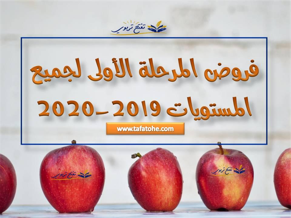 فروض المرحلة الأولى لجميع المستويات 2019-2020