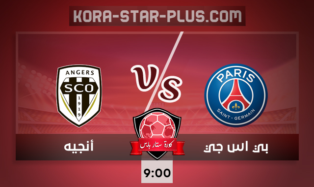مشاهدة مباراة باريس سان جيرمان وأنجيه بث مباشر كورة ستار بلس الدوري الفرنسي 2-10-2020