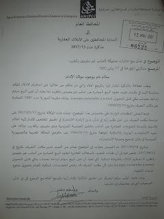 بيع عقارات مملوكة لأجانب غير مقيمين بالمغرب