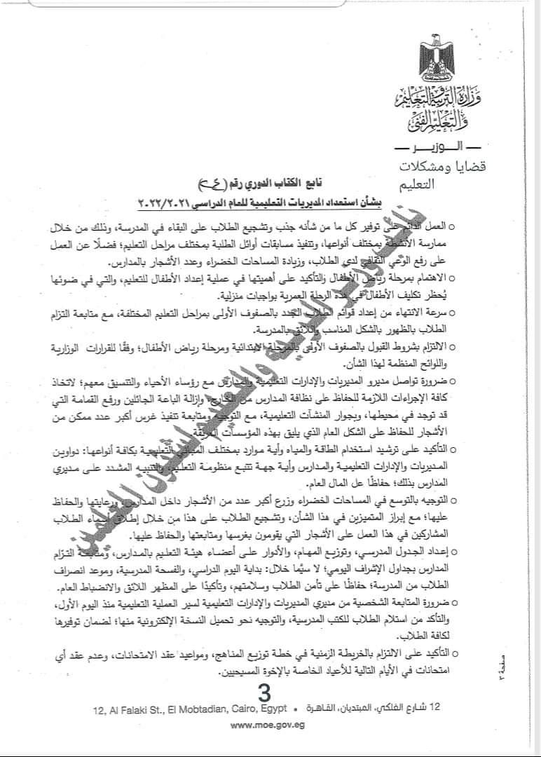 الكتاب الدوري رقم (٢٤) الصادر بتاريخ ٢٠٢١/٩/١٢ بشأن تعليمات العام الدراسي الجديد ٢٠٢٢/٢٠٢١ 3