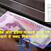 रिजर्व बैंक ऑफ़ इंडिया ने बढाई ए टी एम व चालू खाते से नकद निकालने की सीमा |