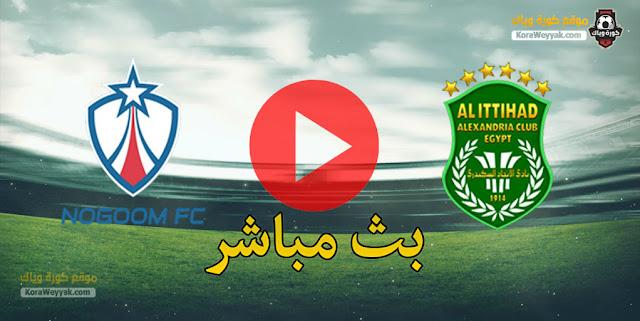 نتيجة مباراة الاتحاد السكندري والنجوم اليوم 14 فبراير 2021 في كأس مصر