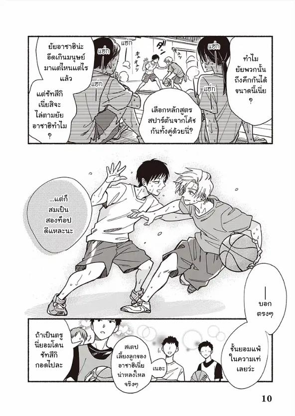 Asahi to Satsuki - หน้า 10