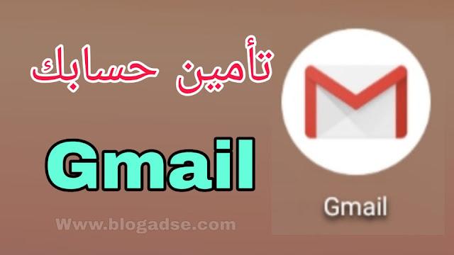 تأمين حساب Gmail و ضمان خصوصيتك