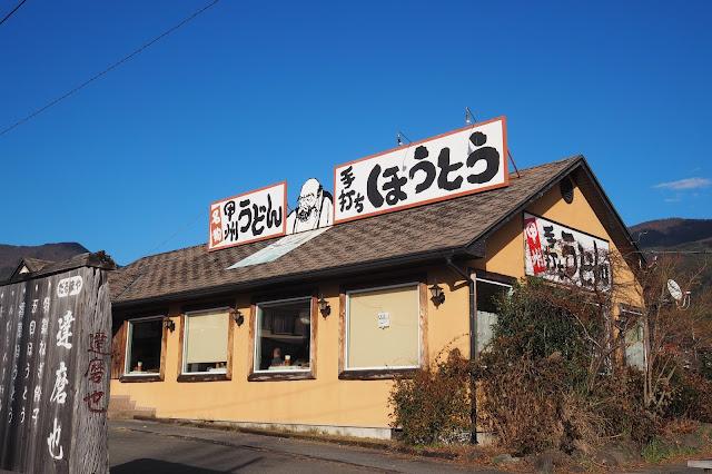 Kawaguchiko restaurant Oshokuji dokoro darumaya