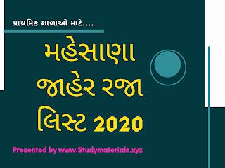 gujarat jaher raja list 2020 study materials