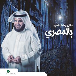 album qalbi al sagheer mp3