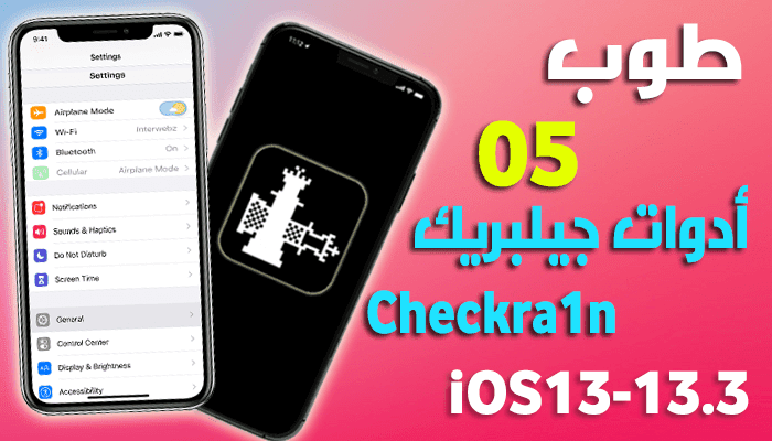 https://www.arbandr.com/2020/01/Top-05-jailbreak-tweaks-for-ios13-13.3-Checkra1n.html
