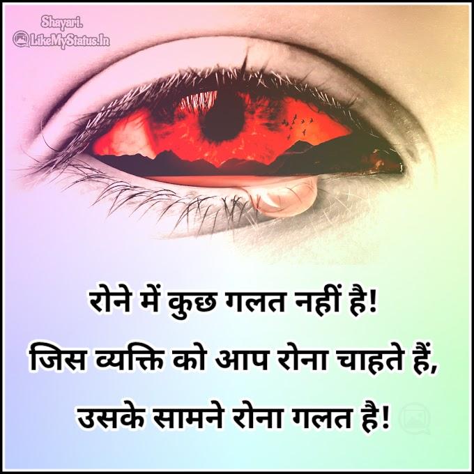रोने में कुछ गलत नहीं है! | Hindi Advice Quote