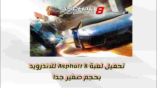 تحميل لعبة اسفلت 8 مهكرة بحجم صغير asphalt 8 mod apk | asphalt 8: airborne