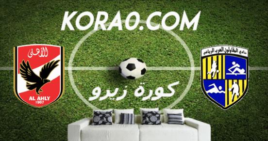 مشاهدة مباراة الأهلي والمقاولون العرب بث مباشر اليوم 19-1-2020 الدوري المصري