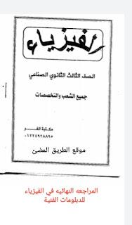 تلخيص فيزياء الشهاده الثانويه الصناعيه ، ملخص الفيزياء للدبلومات الفنية فى 18صفحة بى دى اف