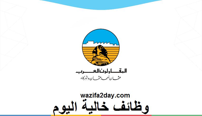 وظائف المقاولون العرب عثمان أحمد عثمان 2021