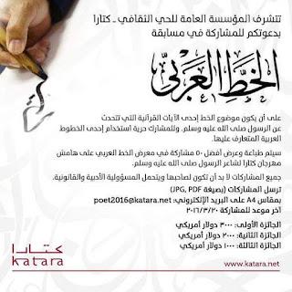 sayembara kaligrafi