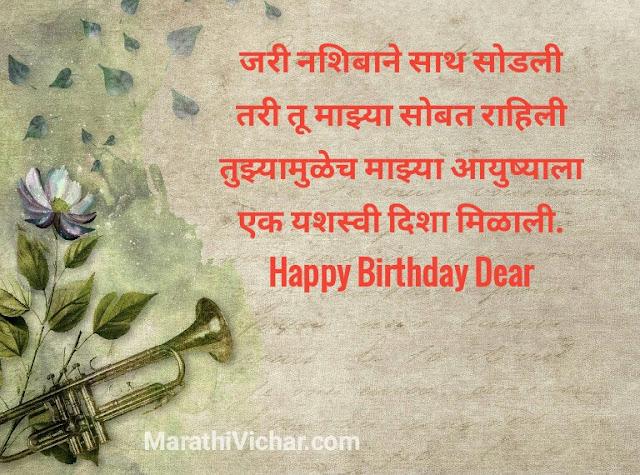 birthday wishes wife in marathi