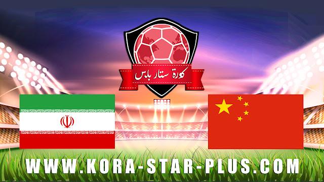 مشاهدة مباراة الصين وايران بث مباشر