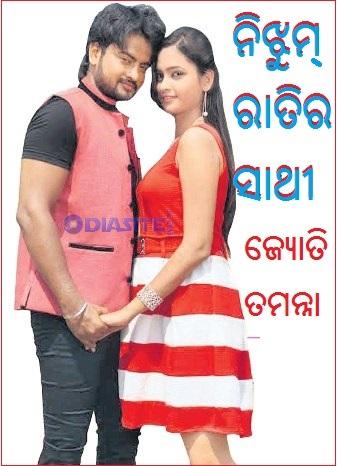 odia film nijhum ratira sathi jyoti