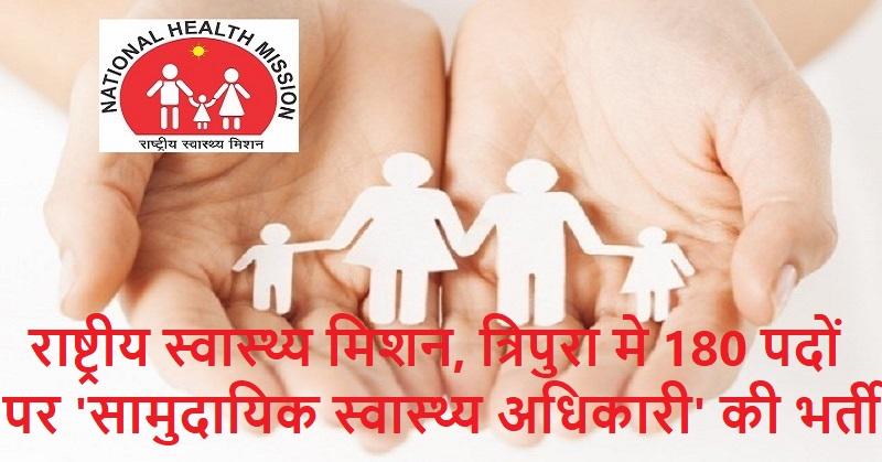 Tripura NRHM jobs 2019