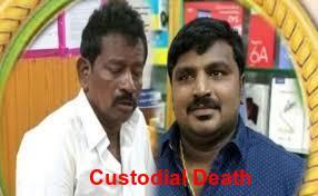 [Untold] Police Custodial Death & Reality  पोलिस कोठडीतील मृत्यु आणि वास्तव