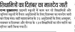 उत्तर प्रदेश के सभी शिक्षामित्रों व अनुदेशकों का दिसम्बर माह का मानदेय व एरियर हुआ जारी, यहां क्लिक कर देखें पूरी खबर shikshamitra anudeshak maandey payment
