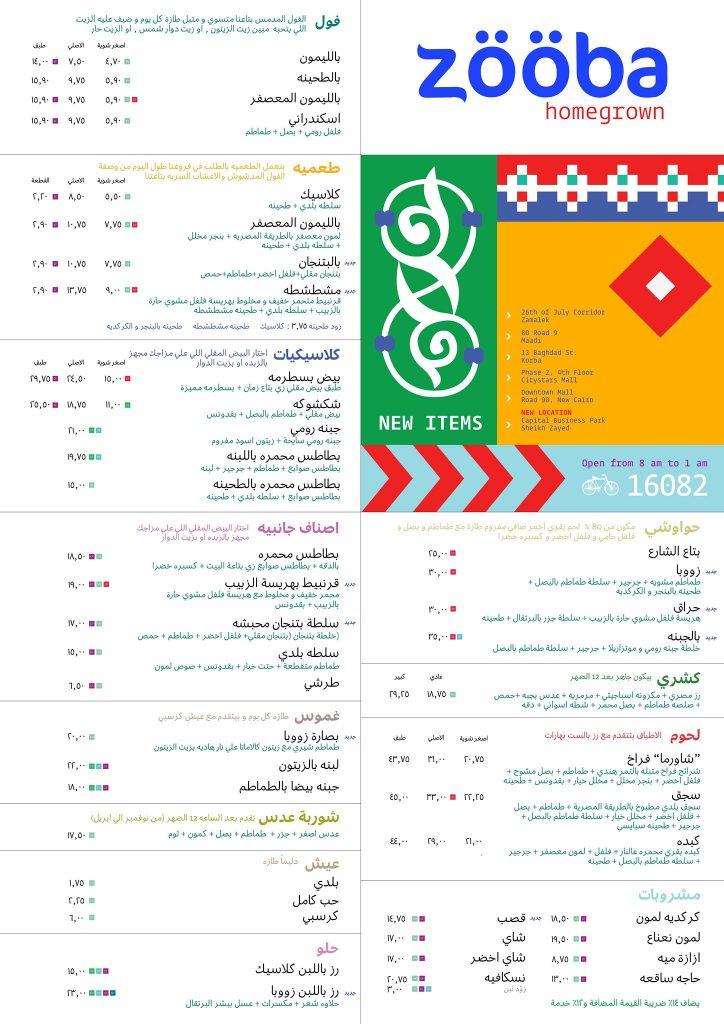 أسعار منيو وفروع ورقم مطعم زوبا Zooba menu للمأكولات المصرية