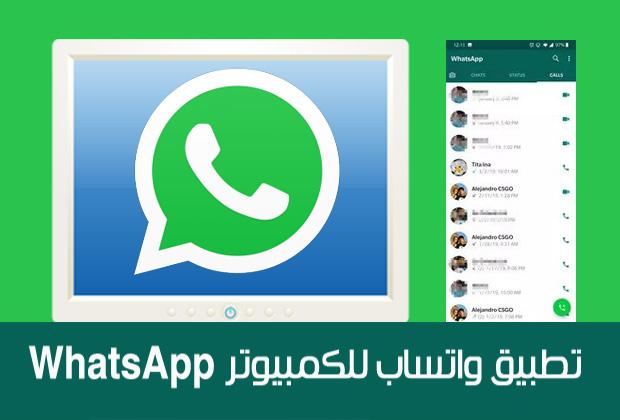 تطبيق واتساب للكمبيوتر WhatsApp for PC