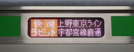 宇都宮線 快速ラピット 宇都宮行き6 E231系(上野東京ライン)