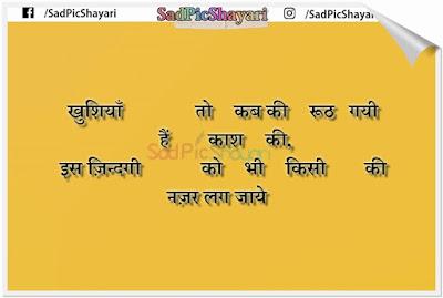 Instagram Sad Shayari