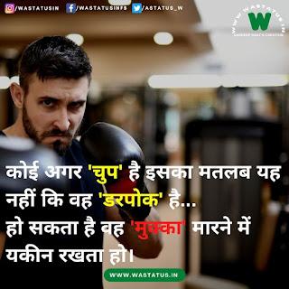 best attitude status in hindi बेस्ट ऐटिटूड स्टेटस इन हिंदी