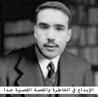 قصة قصيرة ( مؤانسة ) بقلم الأستاذ حمادي فاروق