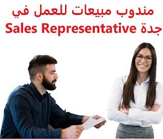 وظائف السعودية مطلوب  مندوب مبيعات للعمل في جدة Sales Representative