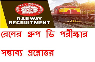 Railway Group  D Study Material