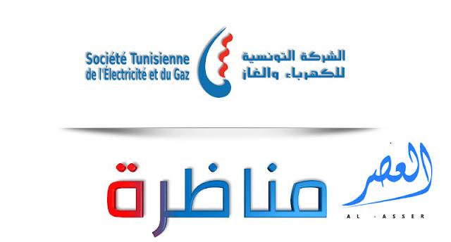 الشركة الوطنية للكهرباء و الغاز (STEG) تنتدب 2114 عونا و إطار ...