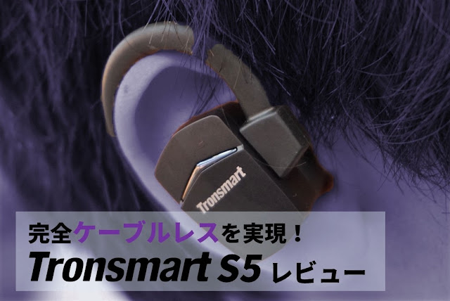 【Tronsmart S5】完全ワイヤレスで快適リスニング!2,780円で購入できるワイヤレスBluetoothイヤホンTronsmart S5レビュー