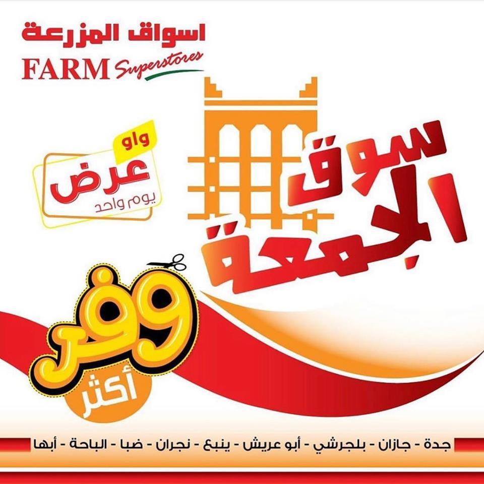 عروض اسواق المزرعة جدة و الجنوبية اليوم الجمعة 19 يوليو 2019 سوق الجمعة