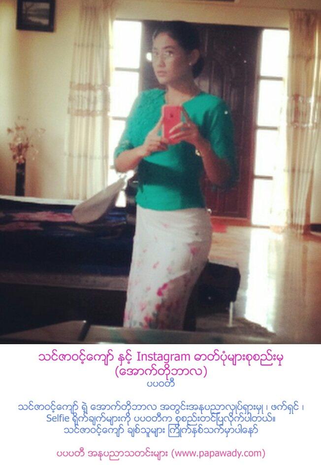 14 Instagram Pictures Of Thinzar Wint Kyaw In October 2015
