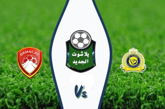 نتيجة مباراة النصر وضمك اليوم الخميس 30-01-2020 الدوري السعودي