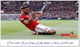 نجم مانشستر يونايتد و مهاجم إيفرتون يهددان مركز محمد صلاح