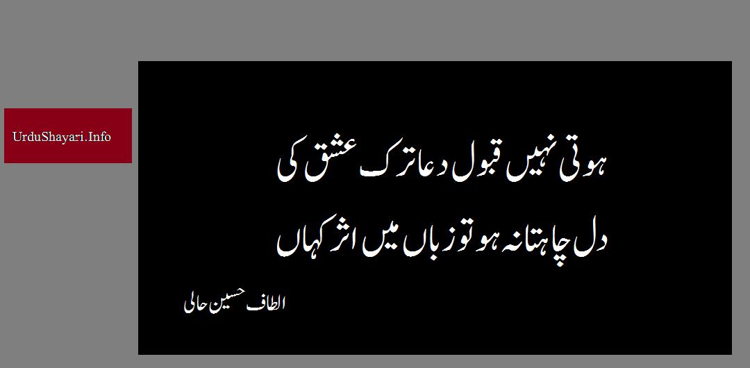 urdu shayari sad - poetry on ishq dua zaban and ishq- 2 lines