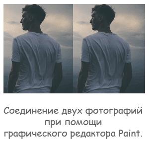 Paint: объединение двух фотографий в одну.