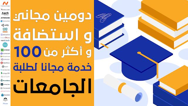 حزمة Github Student Developer Pack المجانية لطلبة الجامعات