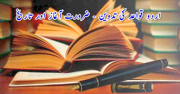 urdu-grammar-editing-rules-history-necessity
