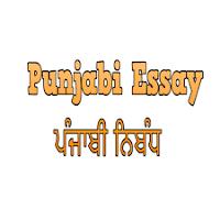 "Holi (Holi da tyohar) Essay in Punjabi Language ""ਪੰਜਾਬੀ ਭਾਸ਼ਾ ਵਿੱਚ ਹੋਲੀ ਲੇਖ"""