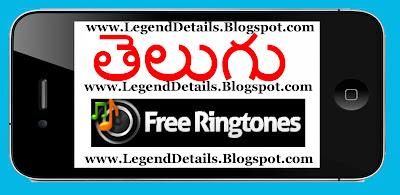 Best Telugu Mp3 Mobile Ringtones Free Download, Top Telugu HD Mp3 Ring tones for mobile download, Heart touching Telugu Mp3 Mobile ring tone download free, Best Telugu mp3 Mobile Ringtones collection download, Popular Telugu Mp3 Mobile Ringtones Free download, Telugu film Mp3 Mobile Ringtones Free download, Top 10 Telugu Mp3 Mobile Ringtones Free download,  Ever Green Telugu Mp3 Mobile Ringtones download.