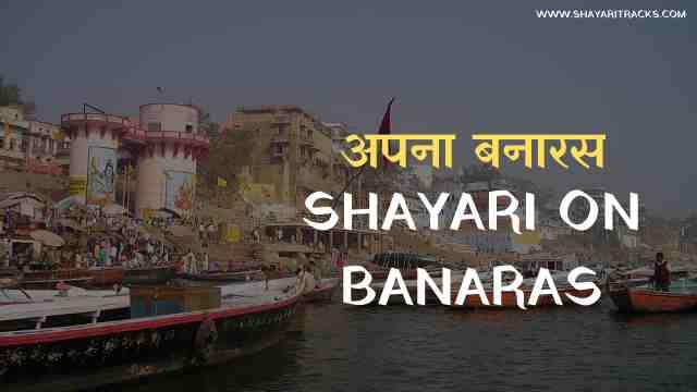 banaras ki shayari in hindi