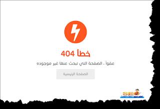 صفحة الخطأ 404
