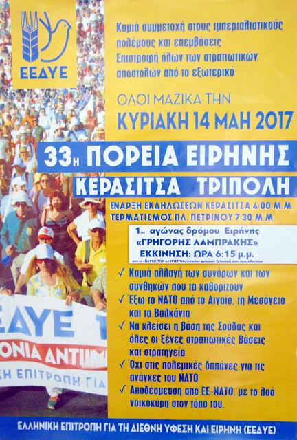 Την Κυριακή 14 Μάη η 33η Πορεία Ειρήνης από την Κερασίτσα στην Τρίπολη (Πρόγραμμα)