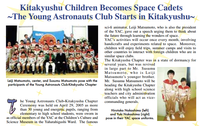 young astronauts club - photo #23