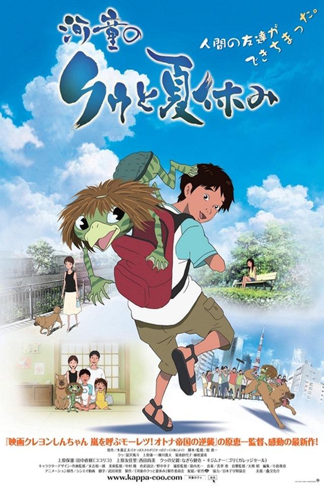 cover anime Kappa no Kū to Natsuyasumi