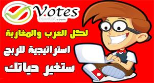 لكل العرب والمغاربة : استراتيجية مميزة للربح من موقع تصويتات ستغير حياتك ( افضل موقع للربح من الانترنت )